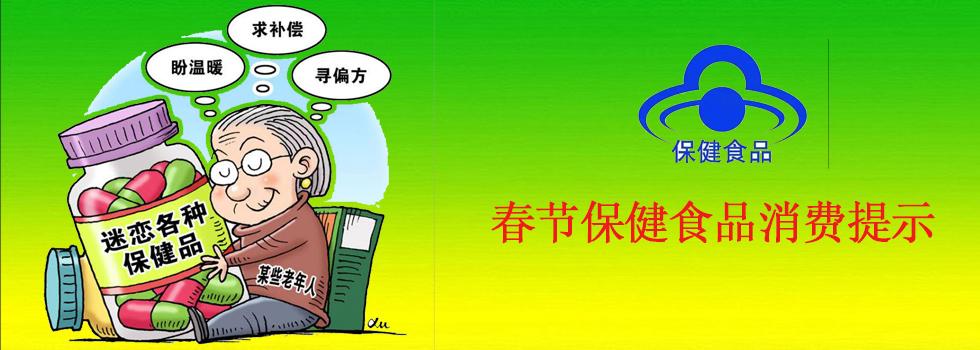 春节保健食品消费提示