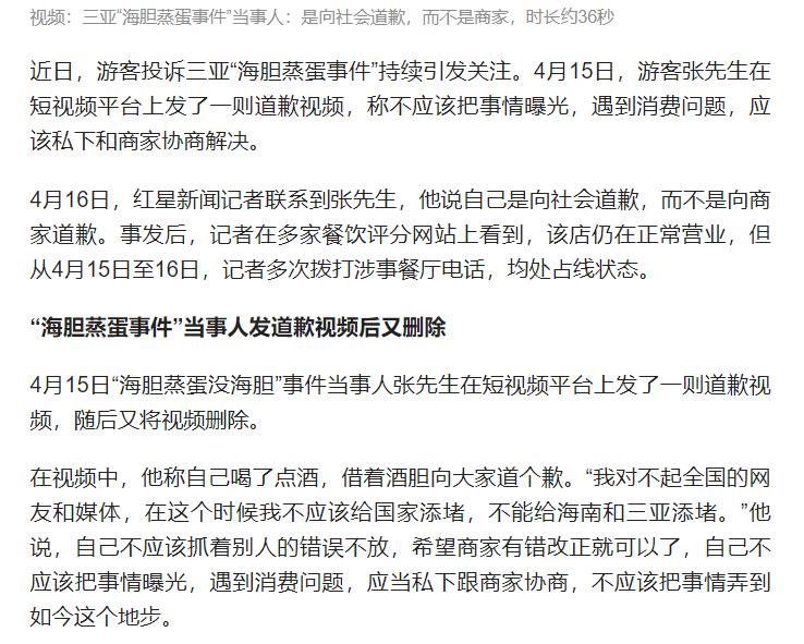 """三亚""""海胆事件""""当事人发道歉视频后删除:向社会道歉,而不是商家"""
