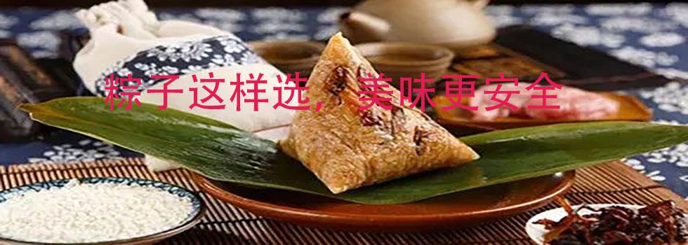 端午将至 云南消协提醒您:粽子这样选 美味更安全